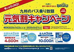 九州のバスが乗り放題になる「SUNQパス」、期間限定でキャンペーン、特典や割引で