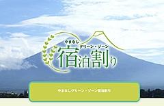 山梨県、東京含む全国対象の宿泊料金割引キャンペーンを開始、感染予防の認証制度うけた施設で