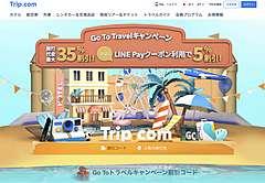Trip.com 、「GoToトラベル」対象の宿泊施設の販売開始、独自割引プランと併用可能に