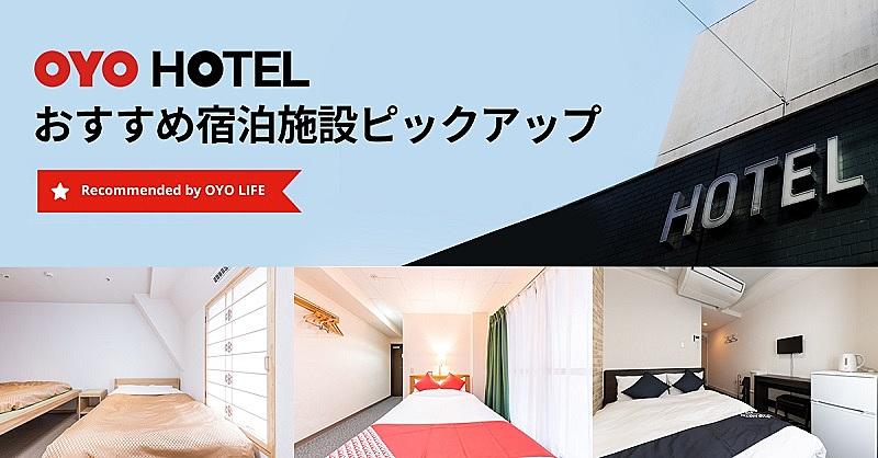 OYOホテル、不動産賃貸とホテル予約でサイト連携、「長期ホテル暮らし」を提案