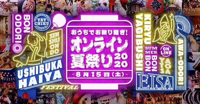 今年は日本の夏祭りを自宅で、8月15日にオンラインでイベント開催、阿波おどり・沖縄エイサーなどライブ配信