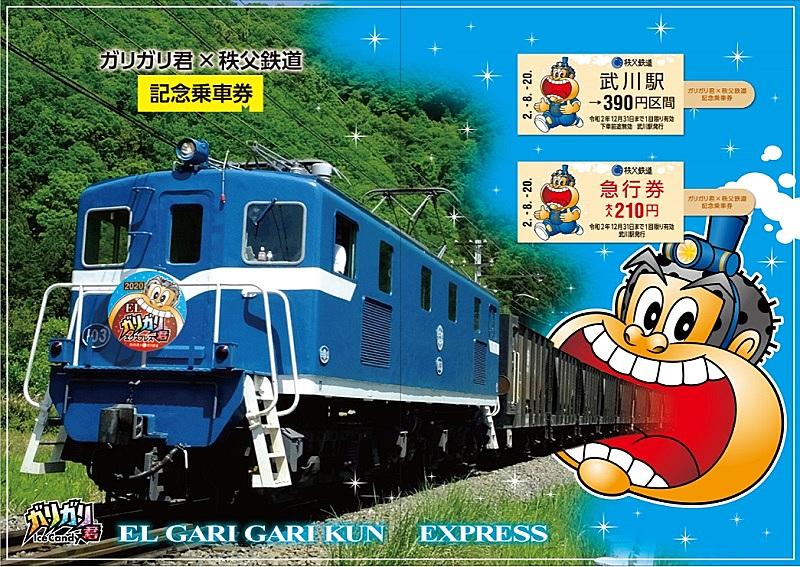 秩父鉄道×ガリガリ君、埼玉2大名物が今年もコラボ、アイスバー型あたり付記念乗車券やスタンプラリーで