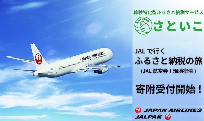 ふるさと納税返礼品にJALパッケージツアー、「さといこ」が開発、屋久島と北見で計24商品