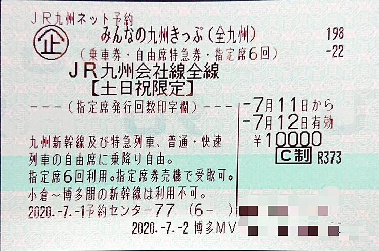 JR九州、1万円で九州エリア乗り放題きっぷを販売、9月27日までの土日祝日の2日間で