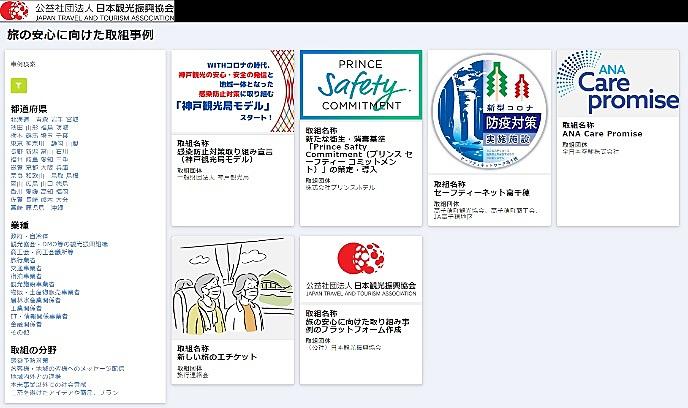 日本観光振興協会、観光事業者の感染対策を集めたサイト公開、新たな情報登録も募集