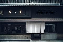 東急不動産、京都中心部に町家ホテル開業、ウェルカムドリンクに日本酒、酒造「キンシ正宗」販売所を改修