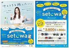JR西日本、せとうちエリアの観光型MaaS「setowa」を拡充、交通と観光施設がセットの周遊パスを追加