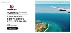 JAL、空港から目的地へ定額シャトルサービス、特設サイトから予約可能に