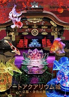 京都・二条城で水族アート展覧会、「和の世界」を表現、10月14日〜12月7日まで