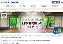 近畿日本ツーリスト、全国パートナーズ会と動画配信、全国の観光地域からのメッセージ