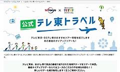 テレビ局が旅番組をツアー化して販売開始、公式サイト「テレ東トラベル」開設、クラブツーリズムと協業で