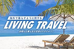 HIS, one of the largest Japanese travel agents, offers 15 days and 30 days overseas Workcation tours with a flexible cancelation policy