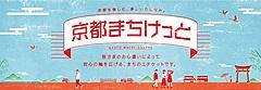 京都市観光協会、withコロナ時代の観光マナーを発信、日本たばこと共同でコンテンツ開発