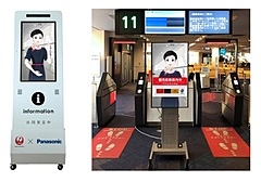 JAL、羽田空港でアバターがリモート案内、非接触・非対面で、パナソニックと共同の実証実験