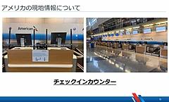 アメリカン航空、日本の旅行会社向けにオンラインセミナー、出入国プロセスなど最新情報を提供