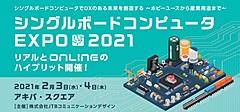 JTB、リアル・オンライン融合のハイブリッド展示会開催、シングルボードコンピュータに特化で
