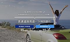 高速道路周遊パスも「GoToトラベル」対象に、NEXCOら8者、直接予約型宿泊サイト「STAYNAVI」と連携