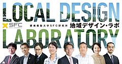慶応大学が「地域デザイン・ラボ」を創設、デジタルマーケティングによる地方創生の最先端事例を体系化