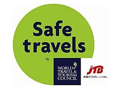 JTB、世界の観光機関発行の「安全な旅」認証のスタンプ取得、 新型コロナ感染防止ガイドラインに準拠