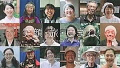 島根県、県内リレーする観光PR動画を公開、マスクの下に隠れた地元民の笑顔届ける