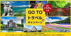 LINEトラベルjp、国内外旅行20社のGoTo対象商品を紹介する特設ページ公開、自治体クーポンの利用も