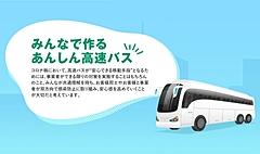 高速バス57社、コロナ禍で安心推進コンソーシアムを創設、乗客の声や知見の共有でサービス向上へ
