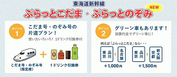 「ぷらっとのぞみ」が新登場、東京/名古屋間が片道1ドリンク付で1万円、期間限定のネット販売で