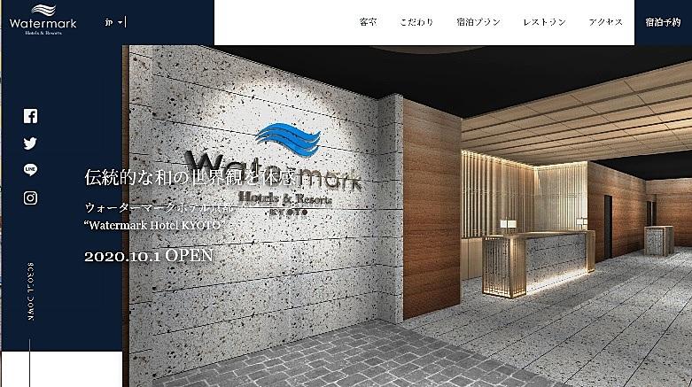 HIS、京都・五条にホテル開業、ウォーターマークブランドで10月に、五条駅至近の122室で