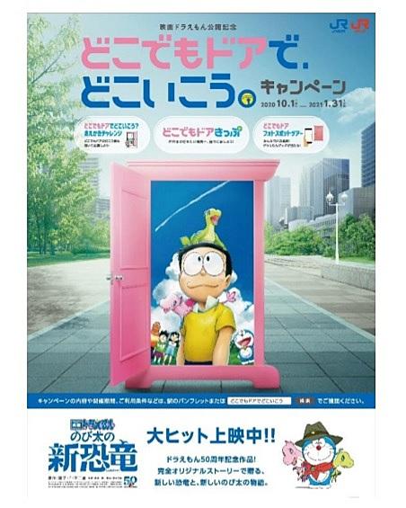 JR3社、西日本の全線乗り放題「どこでもドアきっぷ」発売、3日間1万8000円など