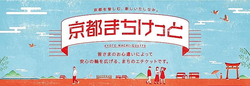 京都市、withコロナ時代の観光マナーを発信、日本たばこと共同でコンテンツ開発