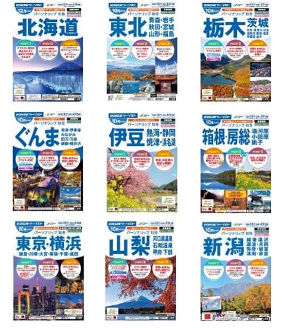近畿日本ツーリスト、国内旅行ツアーに新型コロナ保険を付保、旅行中の医療相談や感染で3万円補償など