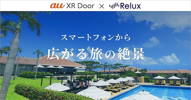 宿泊予約「Relux」、高級宿の疑似旅行体験を提供、スマホの動きに合わせた360度VRで