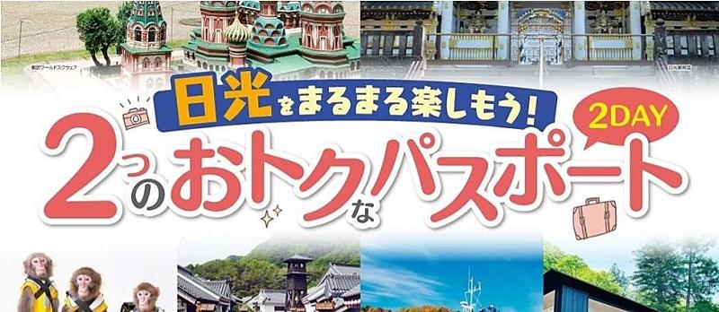 日光市、LINE活用で格安「日光2DAYSパスポート」発売、東武トップツアーズと連携で非接触販売