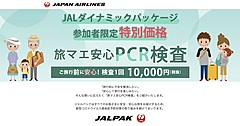 JAL、出発前PCR検査サービスを開始、「宿泊+航空券」ツアー申込者向けに、検査1万円、陰性証明書付きは1万5000円