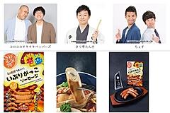 吉本芸人が案内するオンラインツアー発売、観光と工場見学で土産品がつくプランも