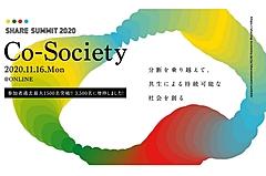 シェアリングエコノミー協会、オンラインで「シェアサミット」開催、デジタル平井大臣も登壇、11月16日(PR)