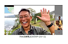 HIS、視聴者側が画面操作できるオンライン体験ツアー開始、米スタートアップと連携で
