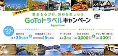 楽天トラベル、GoToトラベルの利用条件を変更、今後は1会員1回まで予約可能に、宿泊・ツアーそれぞれで