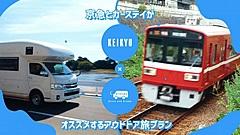 京急、MaaSで「電車+キャンピングカー」、ホテル駐車場に車中泊スポット、混雑回避と観光資源の再発掘を