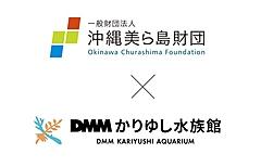 沖縄「DMMかりゆし水族館」と「沖縄美ら海水族館」が連携、相互誘客の促進で、2館めぐるイベントなど