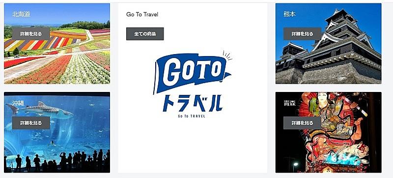 観光タクシー会社がGoTo対象ツアー発売、観光タクシーでプライベート空間売り、現地施設の料金をセットに