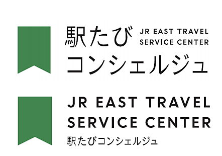 JR東日本、主要駅に旅行コンシェルジュ店を開業へ、オンライン特化に向けてシニア層や訪日客向けに