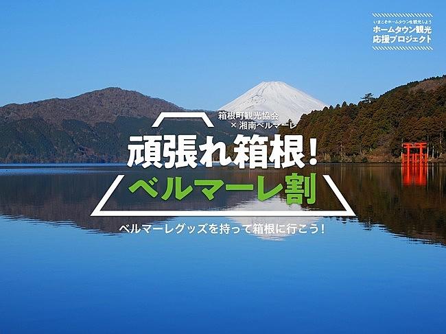 サッカーJリーグ「湘南ベルマーレ」、箱根の観光応援プロジェクト開始、箱根町観光協会と共同で