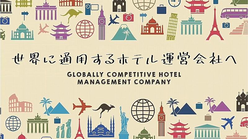 星野リゾート、中国本土に進出、来春に海外4軒目のホテル開業へ、国内の開業も続々