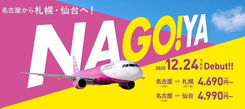 LCCピーチ、12月24日から中部空港に就航、札幌・仙台へ新規開設、台北線も順次再開へ