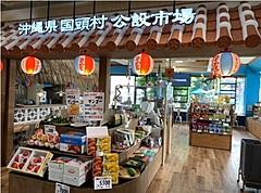 沖縄県と茨城県の「道の駅」がコラボ、「道の駅さかい」内で沖縄本島・国頭村の名産品を提供