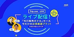 Trip.com、ライブ配信セールの累計流通額377億円超に、創立記念日の取引額は58億円