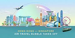 香港とシンガポールの両観光局、「トラベルバブル(近隣の域内旅行)」開始で共同プロモーション