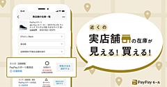 ヤフー、ネット上で実店舗の商品を販売できる機能を開始、O2OのX(クロス)ショッピング構想を推進