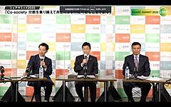 シェアサミット2020開催、平井デジタル大臣がデジタル社会への決意表明、サントリー新浪社長「DXで地方がおもしろくなる」